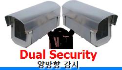 Dual Security 이중감시