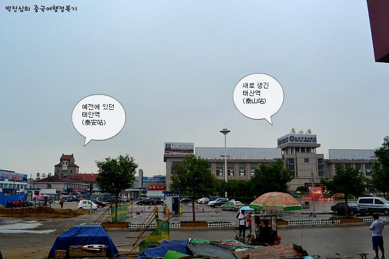 ▲태산으로 오는 역은 2군대가 있다.