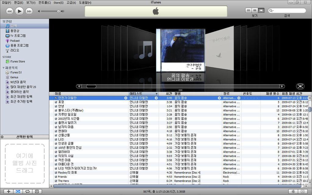 애플 아이튠즈