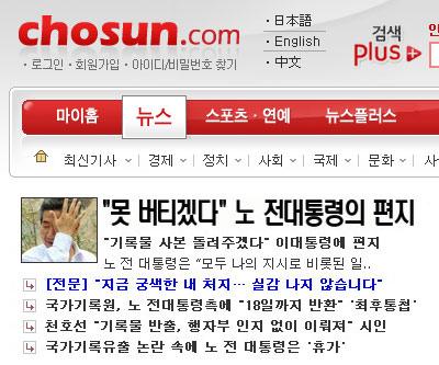 노간지에게 대처하는 조선일보의 자세