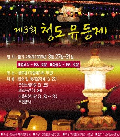 제3회 청도 유등제 포스터