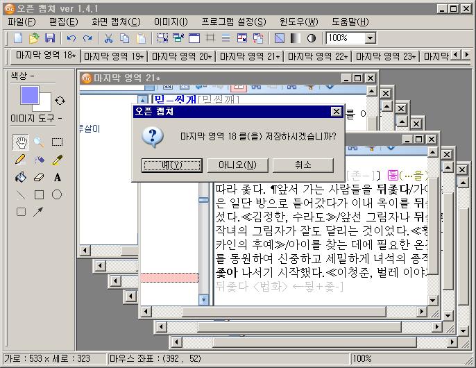 화면 2 : [현재 창 닫기]를 실행한 화면