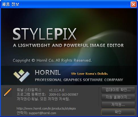 훠닐 스타일픽스(Hornil StylePix) v.1.11.4 - 이미지/그래픽/사진편집