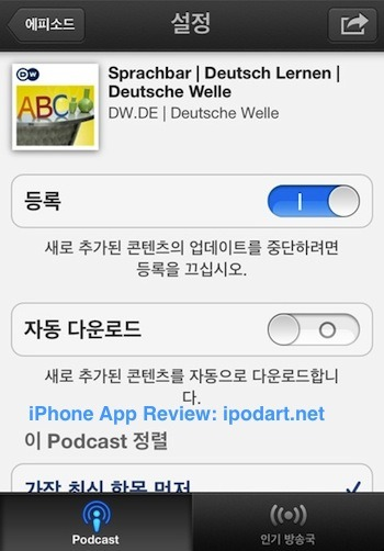 아이폰 아이패드 팟캐스트 Podcast