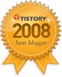 2008 우수블로그