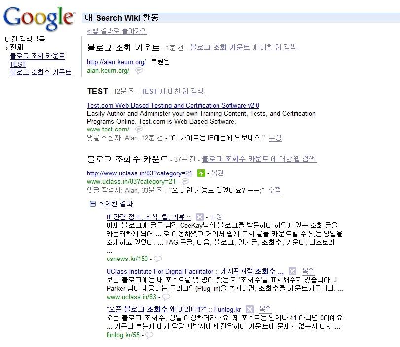 SearchWiki - 내 활동 내역 페이지