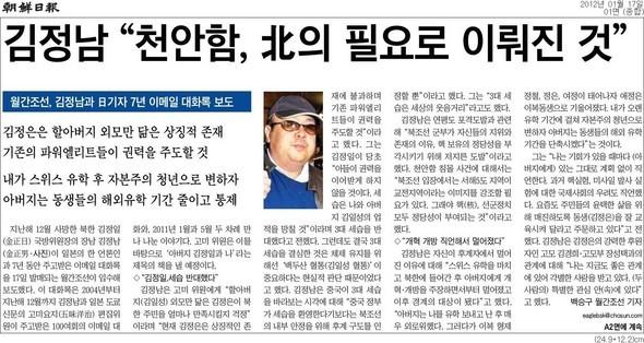 김정남 천안함