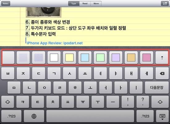 Nota Plex 노트 메모 목록 아이패드