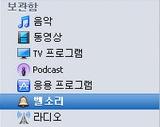 아이폰, 벨소리, 다운, 만들기, 넣기, 어플, 설정, 아이폰3, 문자음, 아이폰3gs, 아이폰4, 변경, 아이튠즈, 아, 이폰, 노래, 아이튠즈로, 편집, 아이폰4g, 프로그램, 바꾸기, 동기화