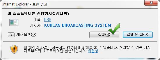kbs실시간tv 프로그램설치