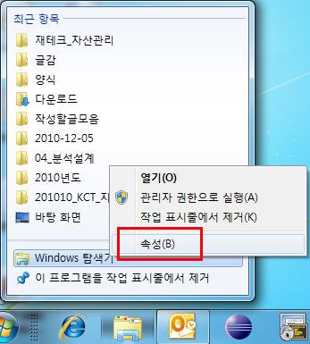 윈도우 7 팁