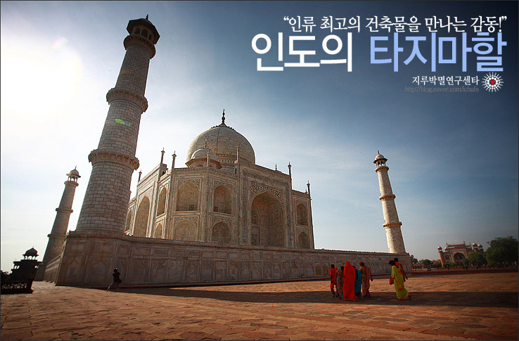 인류 최고의 건축물을 만나는 감동! 인도의 타지마할