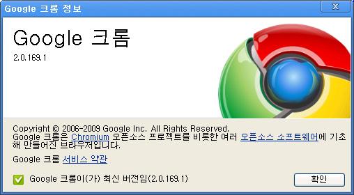 Chrome 2.0