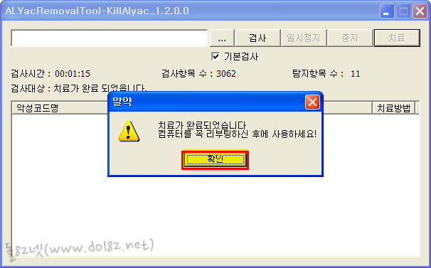ALYacRemovalTool - KillAlyac 전용백신 치료완료