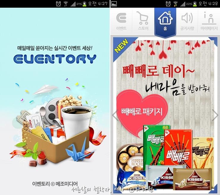돈버는 어플, 이벤토리, 애드라떼 이벤토리, 돈버는앱, 돈버는 앱 순위, 이벤트 앱, 경품 어플, 아이폰 어플 추천, 안드로이드 어플 추천, 갤럭시s3 어플, 갤럭시노트2 어플