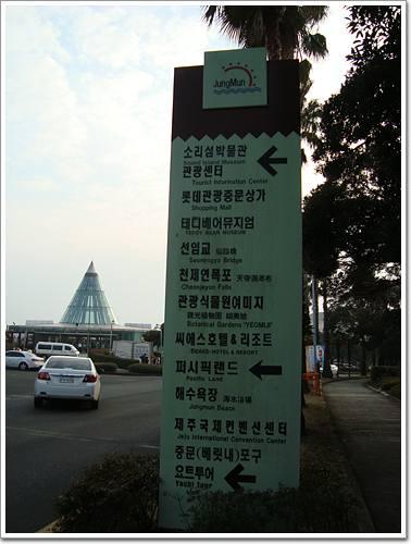 관광단지표지판