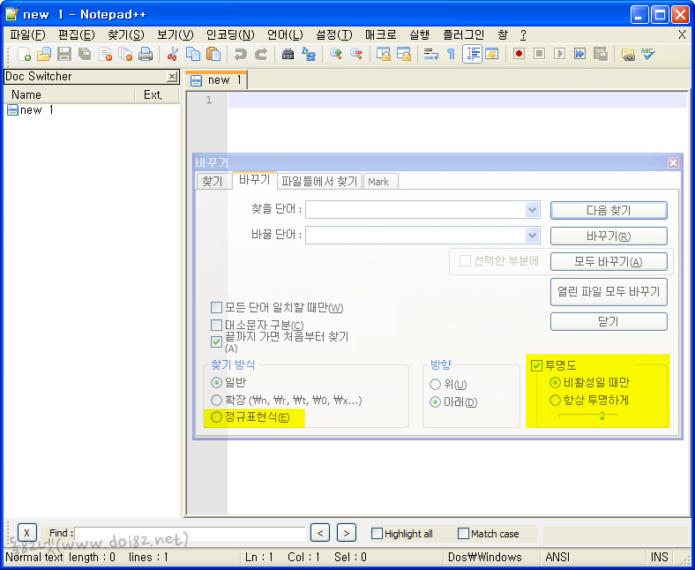 Notepad++ 바꾸기