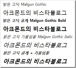 malgun_gothic_archvista