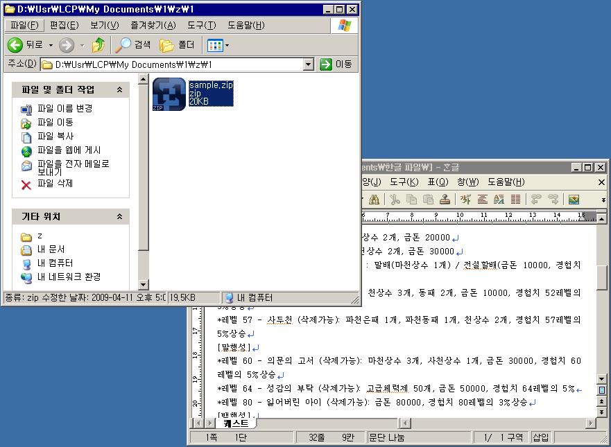 위와 같이 문서 파일을 연 다음에 탐색기 창을 열어 압축 파일을 선택한다.