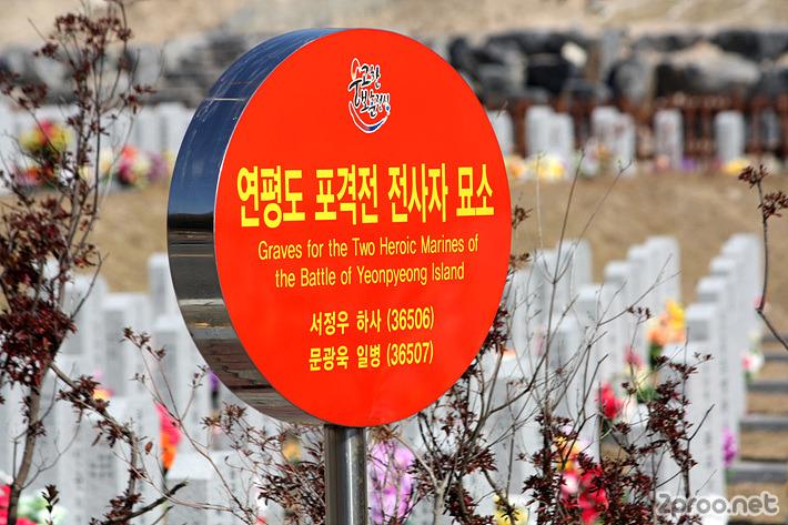 연평도 포격전 전사자 묘소 - 국립 대전 현충원