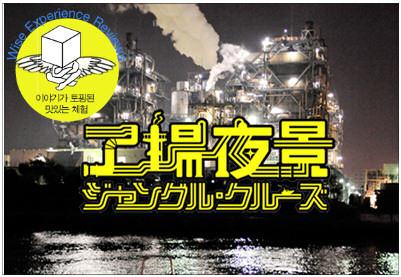 요코하마 공장 야경 크루즈, 정글 야경 크루즈 체험!