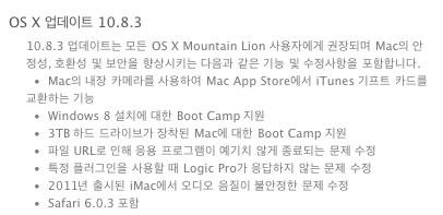 마운틴 라이언 맥(Mac) OS X 10.8.3 업데이트