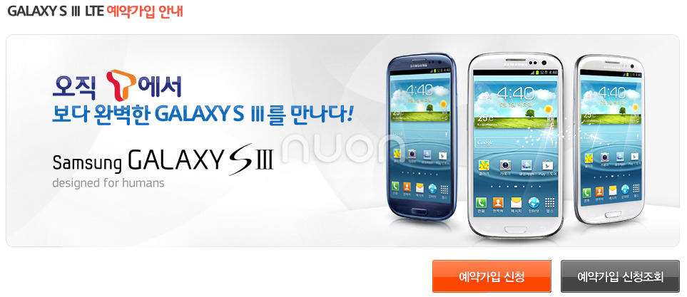 SKT/KT 갤럭시S3 예약판매 예판
