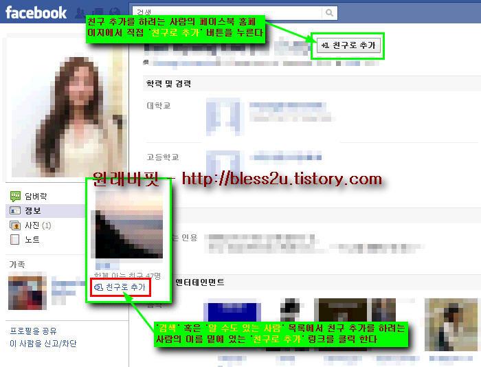 페이스북 친구 찾기, 친구 추가, 친구 삭제 (             facebook ) 사용법 5
