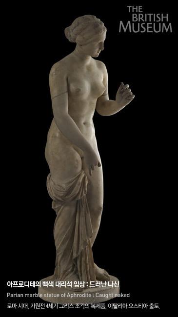 아프로디테의 백색 대리석 입상