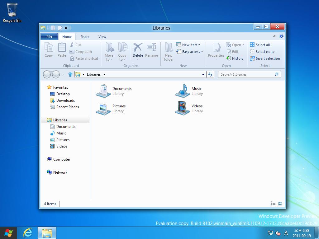 Windows 8에서 리본 UI가 도입된 탐색기의 모습이다.
