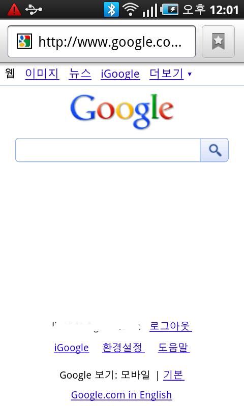인터넷 접속 기본화면 구글엔진