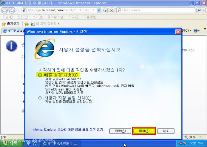 인터넷 익스플로러8 - 사용자설정