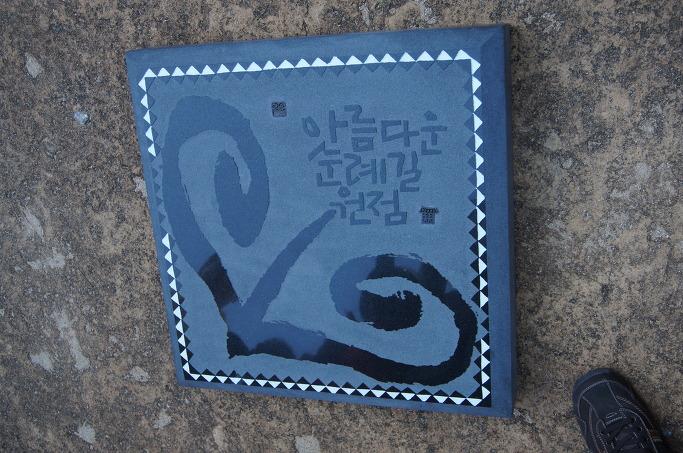 세계순례대회 원점표식