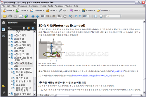 Adobe CS4 Photoshop 한글 매뉴얼