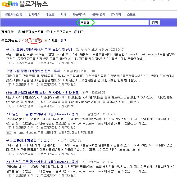 다음 블로거뉴스에서 '크롬 웹'로 검색시의 결과