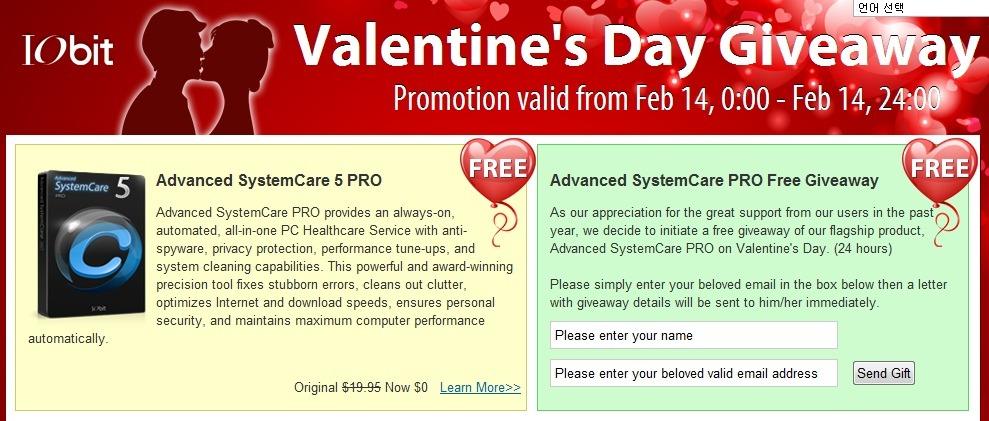 발렌타인데이 선물 Advanced System Care Pro 1년 라이선스 무상 제공