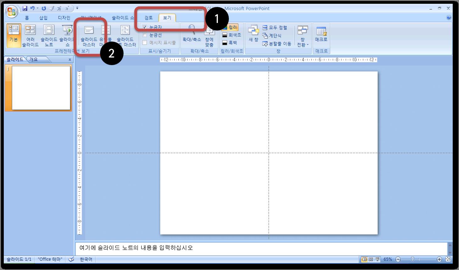[파워포인트 슬라이드 마스터] 어려운 파워포인트 슬라이드 디자인을 파워포인트 슬라이드 마스터에서 쉽게하기!