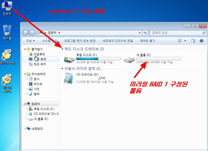 windows7-RAID1