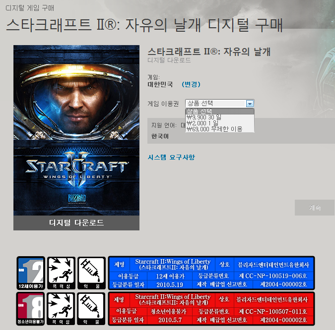 스타크래프트2 자유의 날개 디지털 구매 요금표