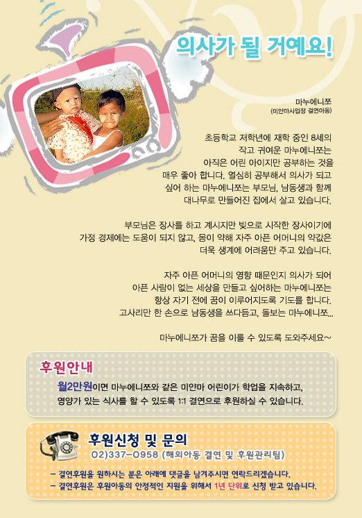 미얀마 결연아동 마누에니쯔
