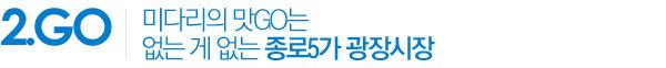 2. GO 미다리의 맛GO는 없는 게 없는 종로5가 광장시장
