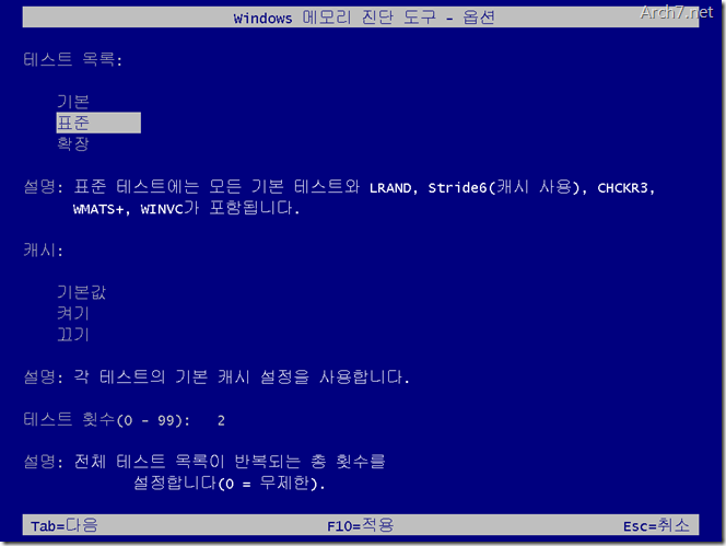 Windows_Memory_Diagnostic_10