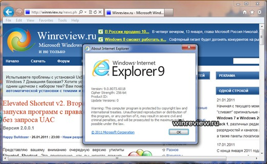 ie9_rc_winreview_ru_001