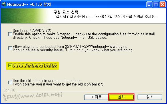 Notepad++ 설치-구성요소 선택