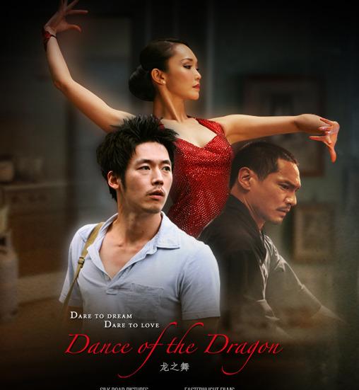 댄스 오브 드래곤