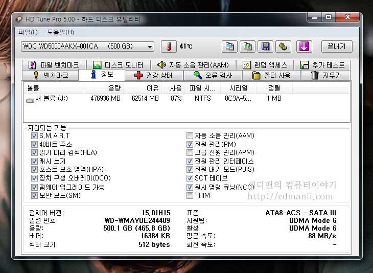 HD Tune Pro 5.00 포터블 한글 다운로드 최신버전, 다운로드, HD Tune Pro, IT, 프로그램, 디스크, 관리, 유용한, 모니터링, 지우기, 폴더 사용, 오류검사, 하드디스크 오류검사, HD Tune Pro 5.00 포터블 한글 다운로드 최신버전  이 프로그램으로 디스크의 성능 벤치마킹 및 디스크의 상태를 확인 할 수 있습니다. 이 외에도 배드섹터 검사 및 데이터를 모두 날려버리는 기능등도 제공을 합니다. HD Tune Pro 5.00 다운로드 후 사용방법을 자세히 설명해보도록 하겠습니다. 최신버전인만큼 그전에 기능보다 더 많이 추가가 되었네요. 참고로 Pro 버전이 아닌경우에는 몇가지 제한 사항이 있습니다. 하지만 이 버전의 경우에는 제한사항 이 없습니다. 한글과 영문버전 두가지가 있으니 필요하신것을 쓰시면 될듯합니다.  제 경우에는 하드디스크 벤치마크를 할 때 HD Tune Pro를 꼭 쓰는 편인데요. 이유라면 정보를 한눈에 모두 다 볼 수 있기 때문이죠. 참고로 S.M.A.R.T 정보를 그대로 가져와서 확인할 수 있으므로 예를 들어서 하드디스크를 몇번 끄고 켰는지 얼마나 동작을 했는지 정보도 확인이 가능 합니다. 새 하드디스크인지 아닌지를 여기서도 확인이 가능하다는 것이죠.