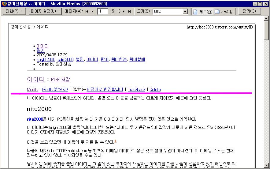 CSS 적용 후 인쇄 미리보기 1 (FF)