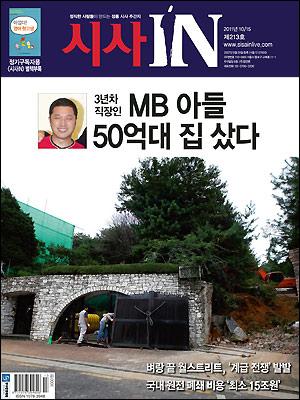 시사IN 제213호 - 3년차 직장인 MB 아들 50억대 집 샀다