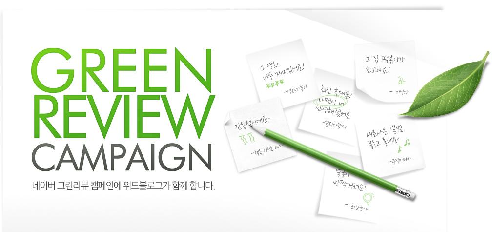 그린 리뷰 캠페인