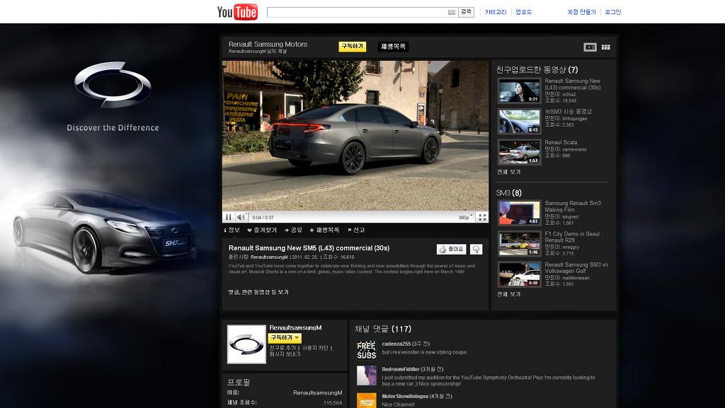 르노삼성자동차의 공식 유튜브 채널 (facebook.com/renaultsamsungM)